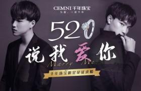 520浪漫升级,千年珠宝大型求婚活动掀起甜蜜风暴!
