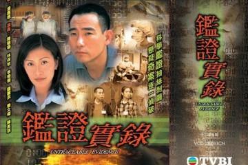 97年的鉴证实录为什么能成为TVB刑侦剧的里程碑