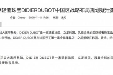 """深度揭秘DIDIER DUBOT珠宝品牌背后的""""金主"""""""